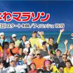 沖縄マラソン♡